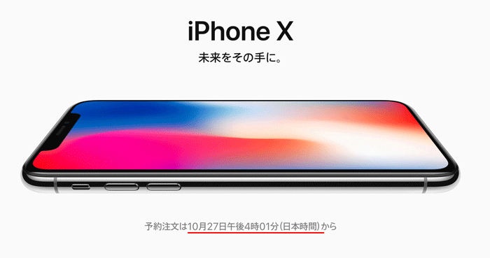 IPhone Xを手軽に予約するにはApple Storeアプリを使おう