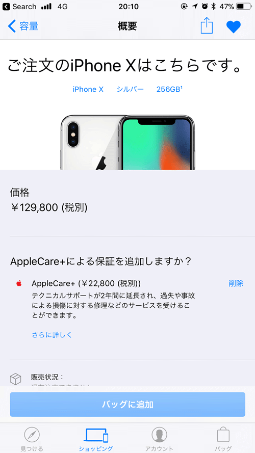 IPhone Xを手軽に予約するにはApple Storeアプリを使おう 5