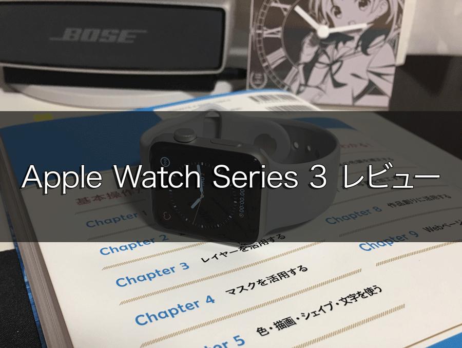 レビュー 1ヶ月使ったApple Watch Series 3 GPSモデル 1