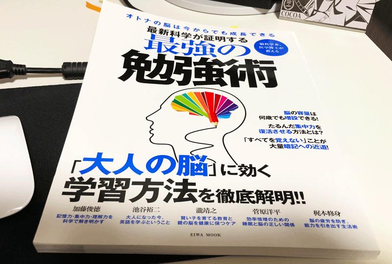 書評 雑誌 最新科学が証明する最強の勉強術