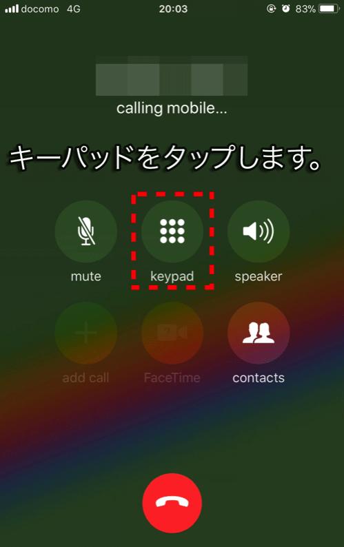 IPhoneで電話中に数字を入力するテンキーを表示する方法 2