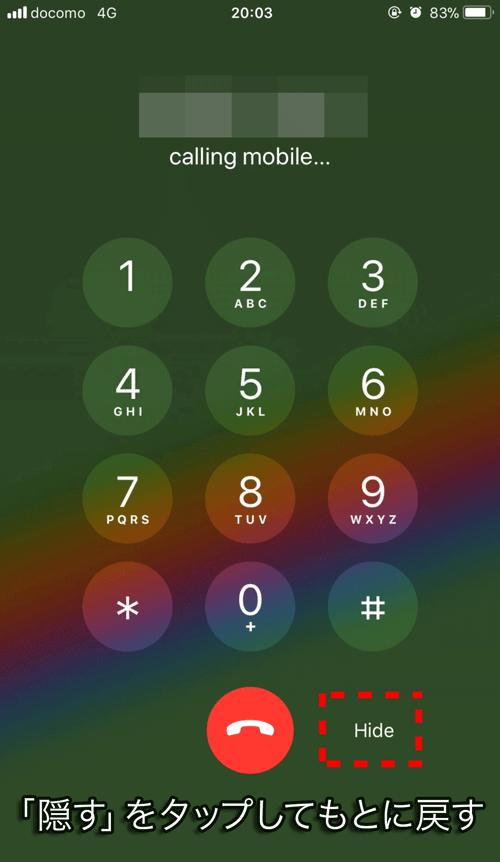 IPhoneで電話中に数字を入力するテンキーを表示する方法 3