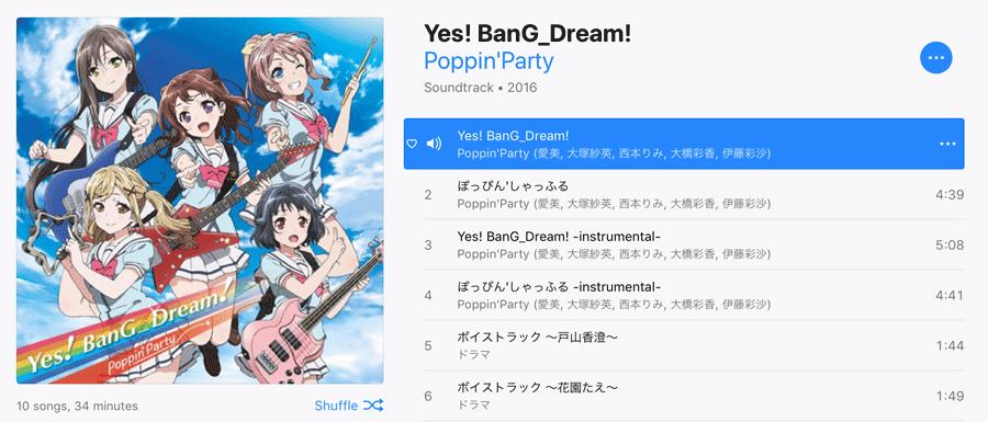 BanG Dream Poppin Partyの音楽の魅力とおすすめの楽曲を紹介 2