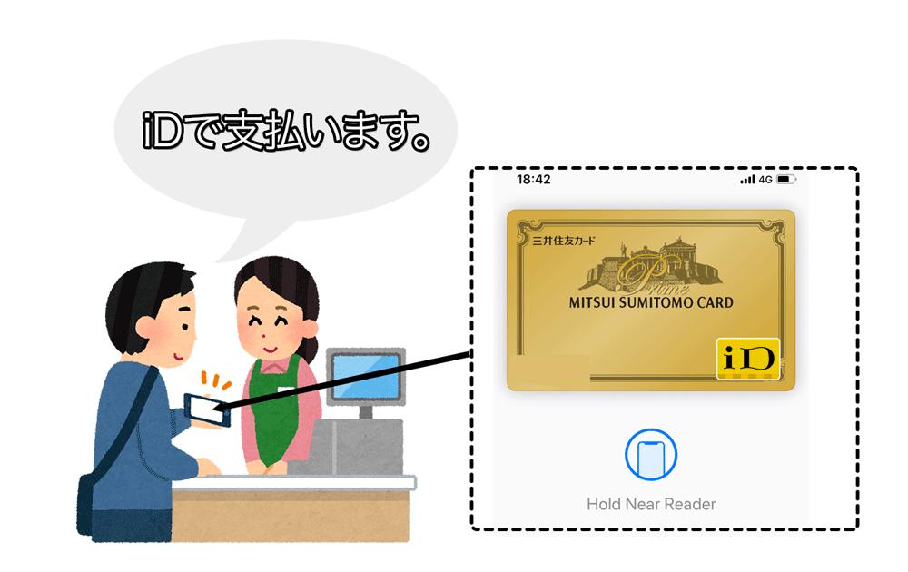 IPhone XのApple PayにSuicaとiDを登録したら 買い物と移動がとても便利になりました 3