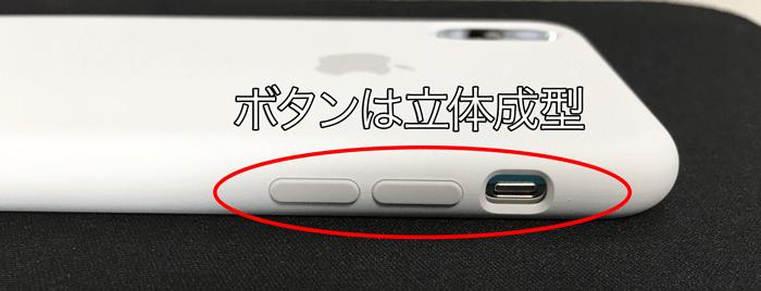 レビュー Apple純正 iPhone Xシリコーンケース 7