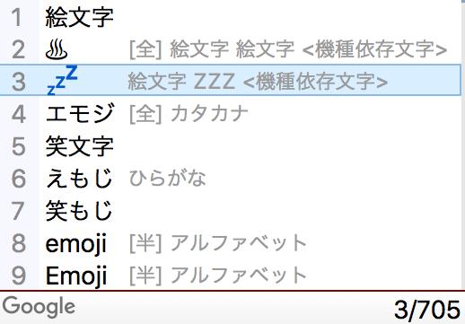 Macで絵文字 Emoji を一瞬で入力するショートカット 1