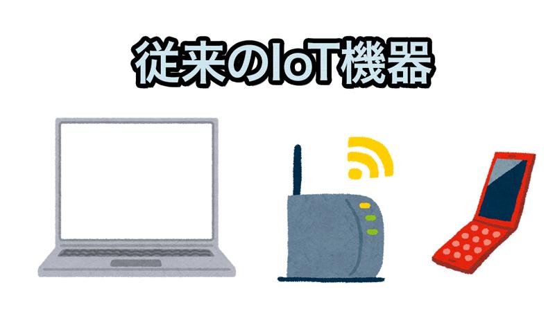 IoT機器