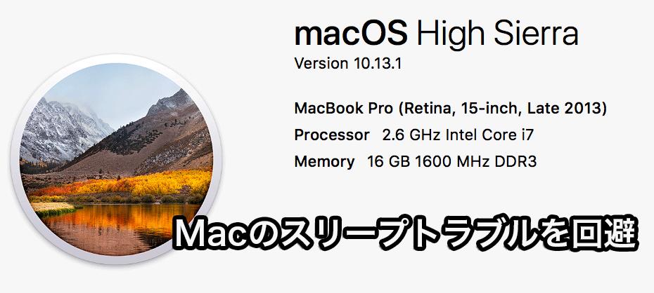MacOS High Sierra 10 13でスリープから復帰できないトラブルを回避できるかもしれない4種類の設定