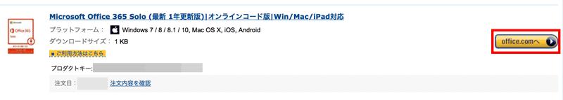 Office 365 solo for macをAmazonでちょっと安く更新する方法 3