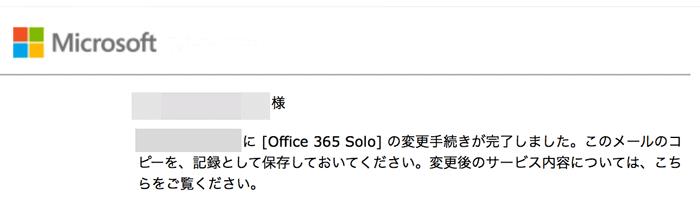 Office 365 solo for macをAmazonでちょっと安く更新する方法 6