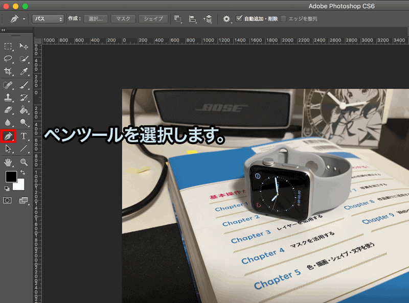 Photoshopで画像を切り抜く3種類の方法 6