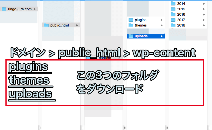 WordPressバックアップ 2