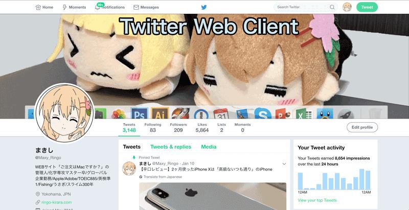 Twitterの見た目は ひとつ とは限らない クライアントの違い 3