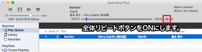 Audirvana Plusで1曲リピートする方法 3