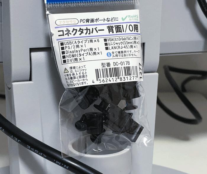 IMacや液晶のコネクタを保護してホコリやサビから守る