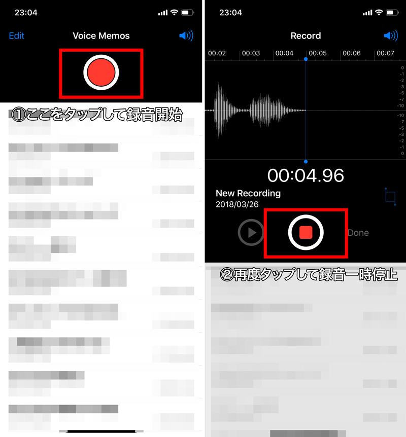 IPhoneでボイスメモ 録音機能 を使う方法とファイル保存方法 3
