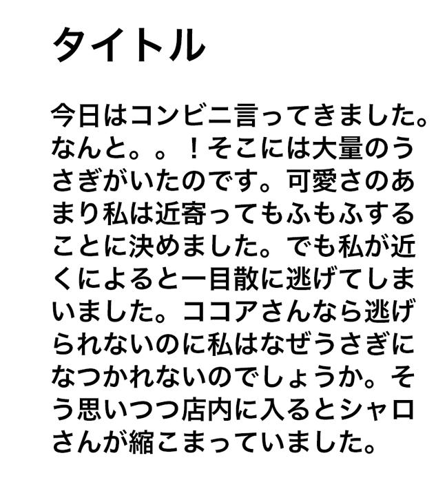 だめな記事の書き方4